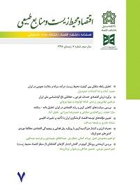 فصلنامه اقتصاد محیط زیست و منابع طبیعی